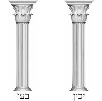 Columnas de Boaz y Jakin